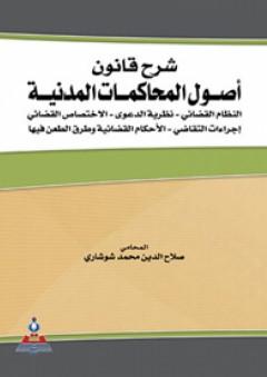 شرح قانون أصول المحاكمات المدنية - صلاح الدين شوشاري