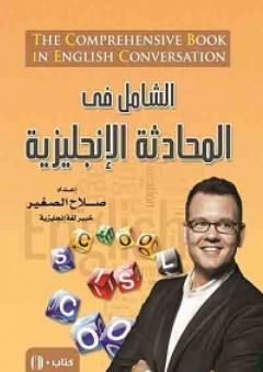 الشامل فى المحادثة الانجليزية + CD - صلاح الصغير
