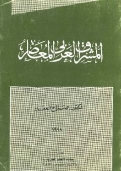 المشرق العربى المعاصر - صلاح العقاد