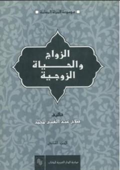 الزواج والحياة الزوجية - صلاح عبد الغني محمد