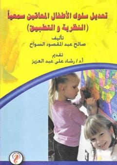 تعديل سلوك الأطفال المعاقين سمعياً (النظرية والتطبيق)