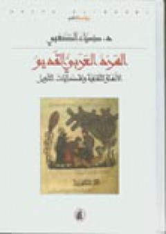السرد العربي القديم.. الأنساق الثقافية وإشكاليات التأويل