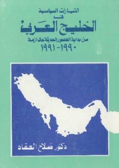 التيارات السياسية في الخليج العربي من بداية العصور الحديثة حتي أزمة 1990- 1991 - صلاح العقاد