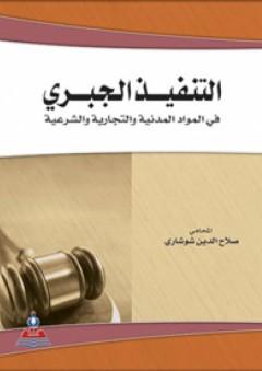 التنفيذ الجبري في المواد المدنية والتجارية والشرعية - صلاح الدين شوشاري