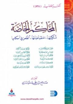 المحاكم الخاصة (تشكيلها، اختصاصاتها، الطعن في أحكامها) - صلاح الدين شوشاري