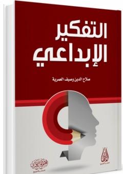 التفكير الإبداعي - صلاح الدين وصيف العمرية