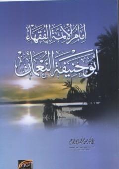 إمام الأئمة الفقهاء أبو حنيفة النعمان - صلاح محمد أبو الحاج