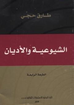 الشيوعية والأديان - طارق حجي