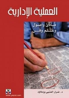 العملية الإدارية ؛ مبادئ وأصول وعلم وفن - ضرار العتيبي
