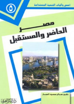 مصر الحاضر والمستقبل - صلاح محمود الحجار