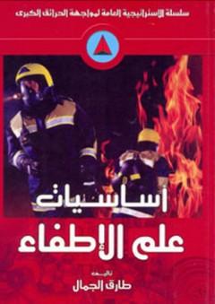 أساسيات علم الإطفاء - طارق الجمال
