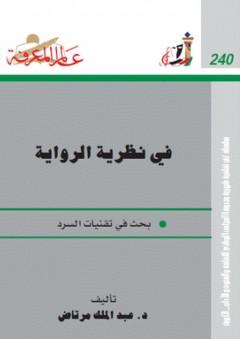 في نظرية الرواية؛ بحث في تقنيات السرد - عبد الملك مرتاض