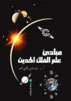مباديء علم الفلك الحديث - عبد العزيز بكري أحمد
