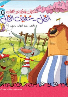 حكايات سلافة ونبهان #10: الظل خفيف الظل - عبد التواب يوسف