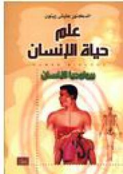 علم حياة الانسان - بيولوجيا الانسان اصدار 5 - عايش محمود زيتون