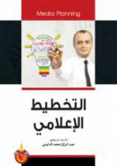 التخطيط الاعلامي - عبد الرزاق محمد الدليمي