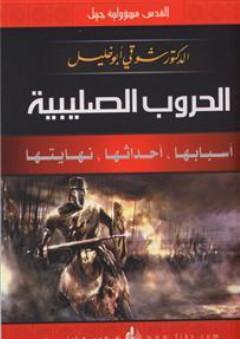 الحروب الصليبية : أسبابها، أحداثها، نهايتها - شوقي أبو خليل