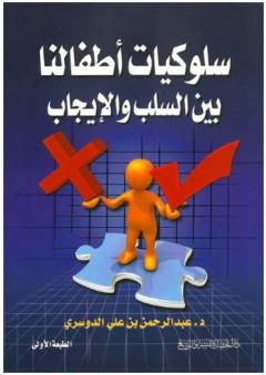 سلوكيات أطفالنا بين السلب والإيجاب - عبد الرحمن بن علي الدوسري