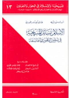 علم نفس اللعب في الطفولة المبكرة بين النظرية والتطبيق - عزة خليل