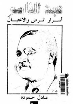 عبد الناصر: أسرار المرض والإغتيال - عادل حمودة