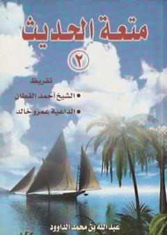 متعة الحديث 2 - عبد الله محمد الداوود