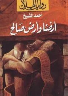 أرضنا وأرض صالح - أحمد الشيخ