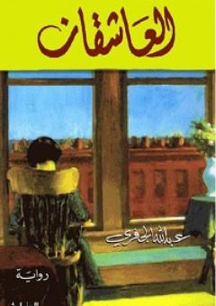 العاشقان - عبد الله الجفري