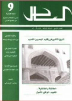 مجلة الساحل - العدد التاسع - عبد الخالق بن عبد الجليل الجنبي