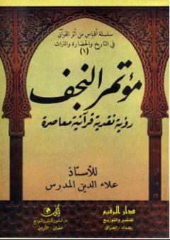 مؤتمر النجف رؤية نقدية قرآنية معاصرة - علاء الدين المدرس