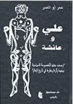 سلسلة فرق الشيعة: علي وعائشة - عمر أبو النصر