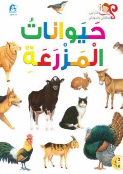 حيوانات المزرعة (أسئلتي وأجوبتي الأولى) - مترجم