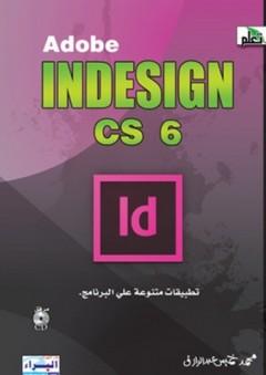 Adobe InDesign CS 6 - محمد خميس عبد الرازق
