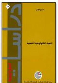 التنمية التكنولوجية الخليجية - صباح نعوش