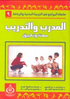 المدرب والتدريب مهنة وتطبيق - نبيلة أحمد عبدالرحمن