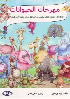 مهرجان الحيوانات - نزيه جرجس