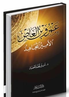عمرو بن العاص الأمير المجاهد - منير محمد الغضبان