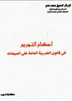 أحكام التجريم في قانون الضريبة العامة علي المبيعات - أبو بكر الصديق محمد عامر