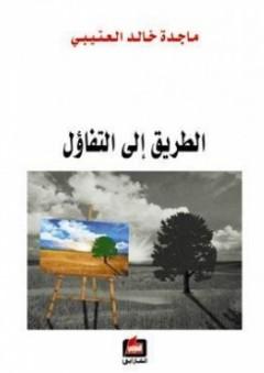 الطريق إلى التفاؤل - ماجدة خالد العتيبي