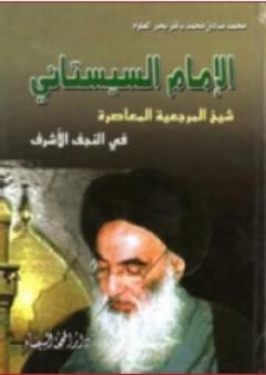 الإمام السيستاني شيخ المرجعية المعاصرة في النجف الأشرف - محمد بحر العلوم