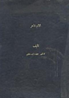 آلام شاعر - عفيف نايف حاطوم