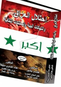 احتلال العراق وانتهاكات البيئة والممتلكات الثقافية - علاء الضاوي