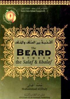 اللحية بين السلف والخلف (The Beard Between The Salaf & Khalaf) - محمد الجبالي