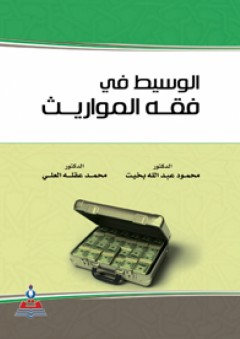 الوسيط في فقه المواريث - محمد عقلة العلي