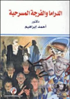 الدراما والفرجة المسرحية - أحمد إبراهيم