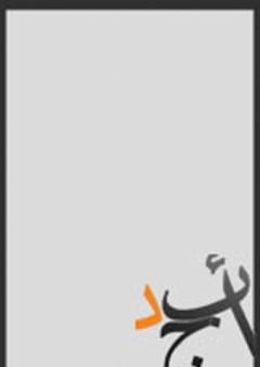 تصريح بالغياب - منتصر القفاش