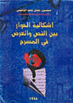 اشكالية الحوار بين النص والعرض في المسرح - منصور نعمان نجم الدليمي