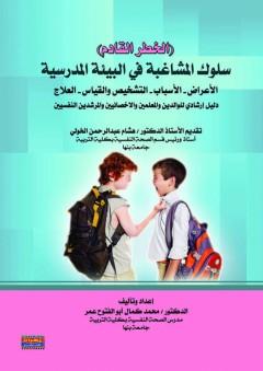 سلوك المشاغبة في البيئة المدرسية - محمد كمال أبوالفتوح عمر
