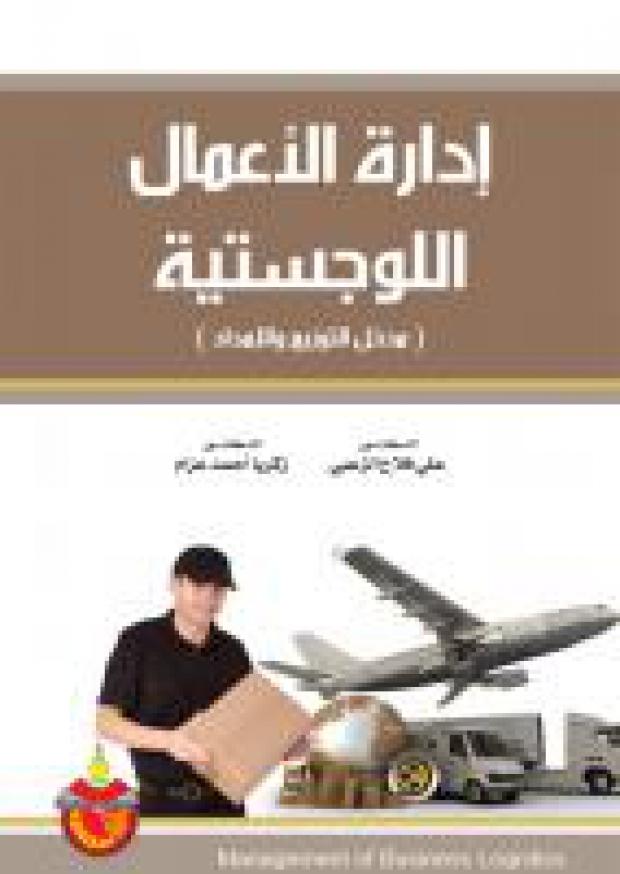 كتاب الإدارة اللوجستية