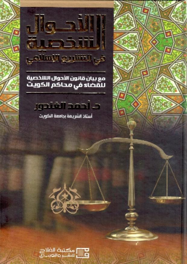 تحميل كتاب الاحوال الشخصية أحمد الكبيسي pdf