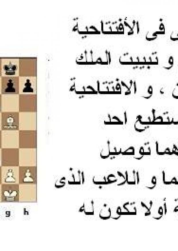 100 نصيحة يجب ان تعرفها قبل ان تلعب الشطرنج
